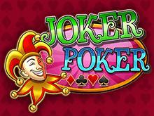 Джокер Покер – азартная игра на портале казино Вулкан с бонусом